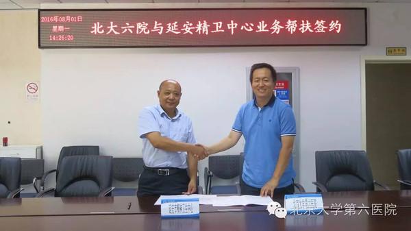 北京大学第六医院与延安市精神卫生中心签订业务帮扶协议