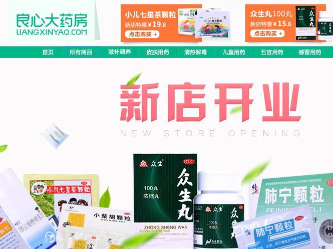 """阿里健康上线自营医药B2C网站""""良心大药房"""""""