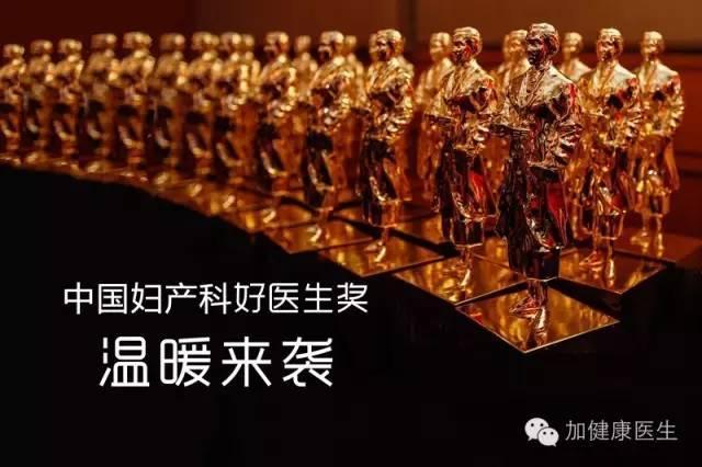 中国妇产科好医生奖温暖来袭