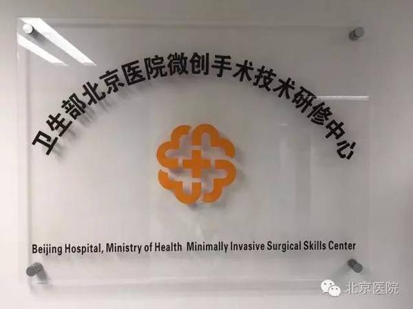 北京医院耳鼻咽喉科和您促膝谈心:住院医师规范化培训选择我们的强大理由!