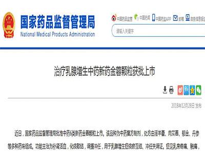 国家药监局:治疗乳腺增生中药新药金蓉颗粒获批上市