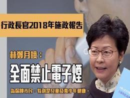 香港将全面禁止电子烟:不能帮助戒烟且危害巨大
