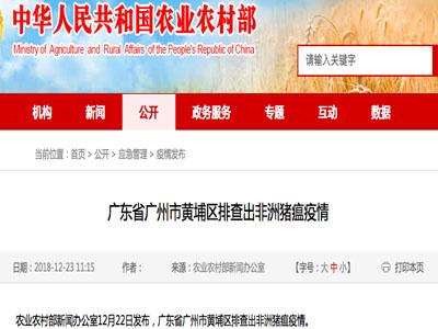 广州黄埔区查出非洲猪瘟疫情 封锁区已禁止生猪出入